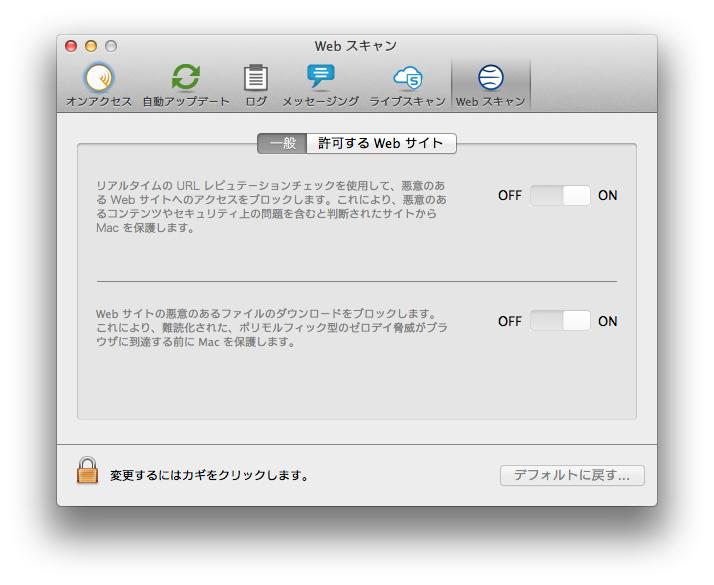 Sophos Anti-VirusScreenSnapz001