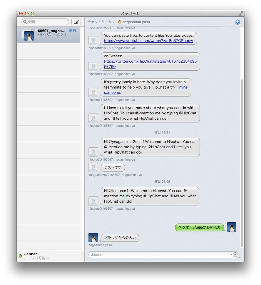 メッセージScreenSnapz011
