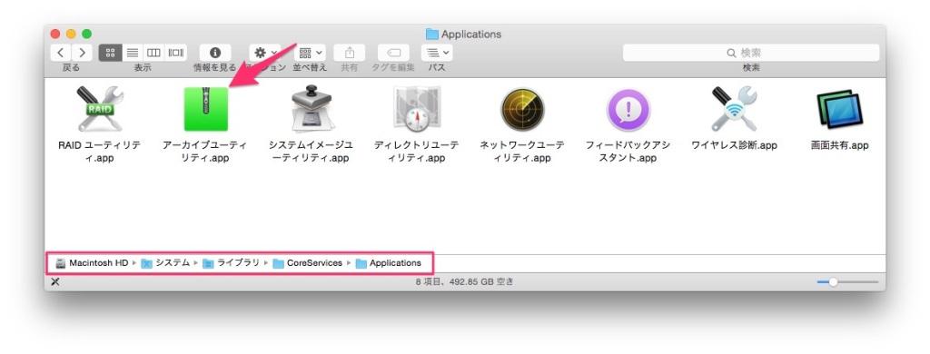 アーカイブユーティリティ.app
