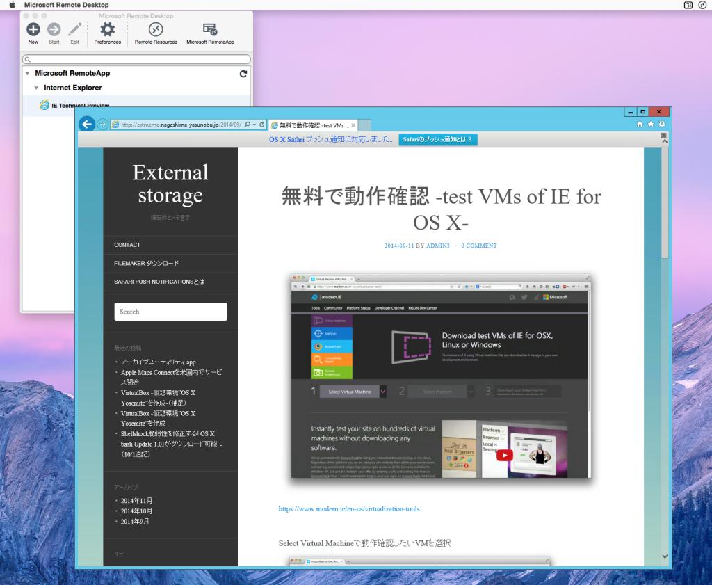 Microsoft Remote Desktop -RemoteIE-