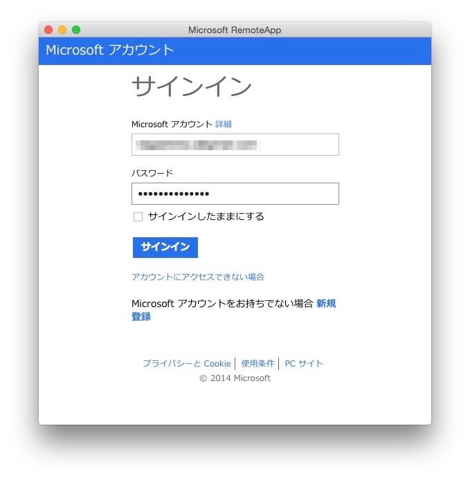 Microsoft_Remote_DesktopScreenSnapz004+