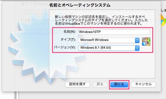 VirtualBoxScreenSnapz003_2