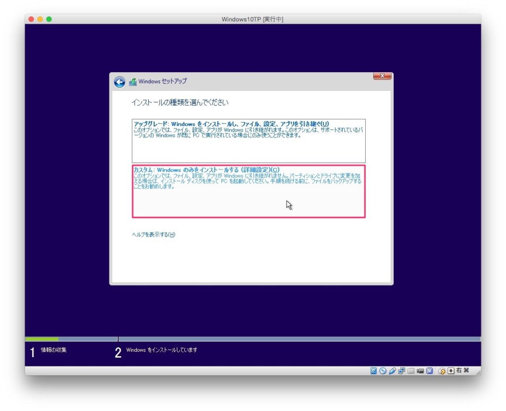 VirtualBox_VMScreenSnapz004_2